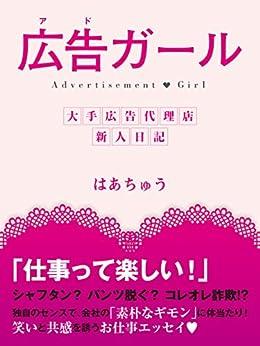 [はあちゅう]の広告(アド)ガール