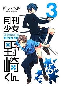月刊少女野崎くん 3巻 (デジタル版ガンガンコミックスONLINE)