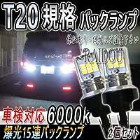 日産 ノート H24.9~H26.9 NE/E12 バックランプ T20 LED 6000k 15連 ホワイト シングル/ピンチ部違い 車検対応