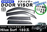 【説明書付】 トヨタ ハイラックス サーフ 180 系 185 系 ドアバイザー サイドバイザー /取付金具付