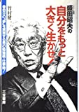 """盛田昭夫の自分をもっと大きく生かせ―自分の""""夢""""を実現する男の勉強術・仕事術!"""