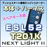 サーキットデザイン ネクストライト2 エンジンスターター 本体とハーネスセット ESL52-T201K