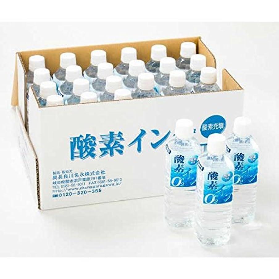 有用きちんとした酸素インO2 酸素水500ml×24本