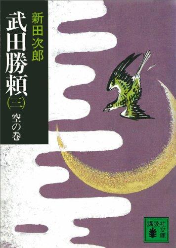 [新田次郎]の武田勝頼(三) 空の巻 (講談社文庫)