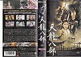天龍八部(4)(字) [VHS]