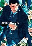 ACID TOWN  (6) (バーズコミックス ルチルコレクション)