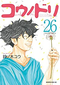 コウノドリ(26) (モーニングコミックス)