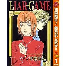LIAR GAME【期間限定無料】 1 (ヤングジャンプコミックスDIGITAL)