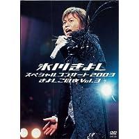 氷川きよしスペシャルコンサート2003 きよしこの夜 Vol.3