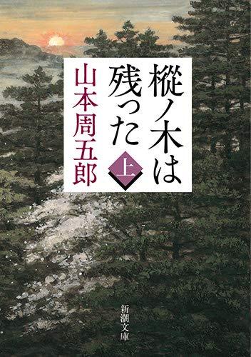 樅ノ木は残った(上) (新潮文庫)