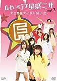 ルドイア★星惑三第 Vol.3 [DVD]