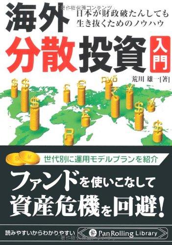 海外分散投資入門 (PanRolling Library)の詳細を見る