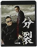 分裂 ブルーレイ [Blu-ray]