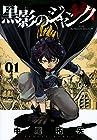 黒影のジャンク ~4巻 (中尾拓矢)