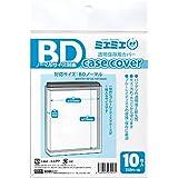 透明ケースカバー・ミエミエ ブルーレイサイズ  (10枚入) Blu-rayケース/PS3ソフトケース対応