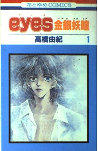 Eyes 第1巻―金銀妖瞳 (花とゆめCOMICS)の詳細を見る