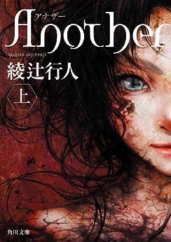 [綾辻 行人]のAnother (上) Another (角川文庫)