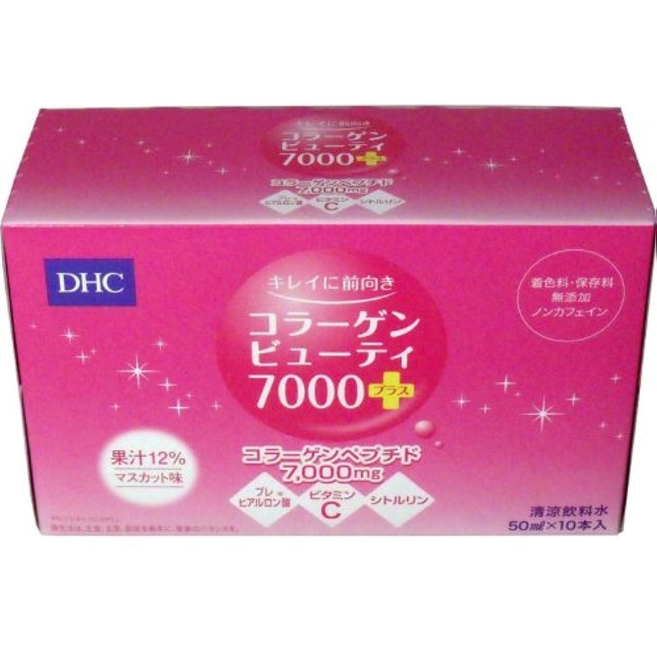 リスナー攻撃的東ティモールDHC コラーゲンビューティ7000プラス 50mLX10本入【2個セット】