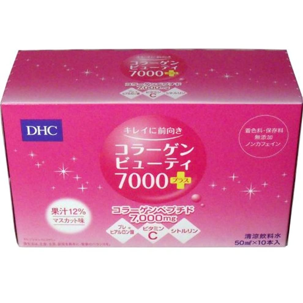 明らかに罪精巧なDHC コラーゲンビューティ7000プラス 50mLX10本入【4個セット】