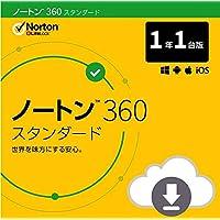 ノートン 360 スタンダード セキュリティソフト(最新) 1年1台版 オンラインコード版 Win/Mac/iOS/An…