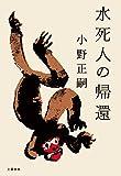 水死人の帰還 (文春e-book)