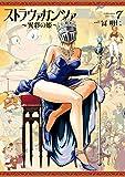 ストラヴァガンツァ-異彩の姫- 7巻 (ハルタコミックス)