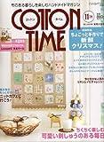 COTTON TIME (コットン タイム) 2007年 11月号 [雑誌] 画像