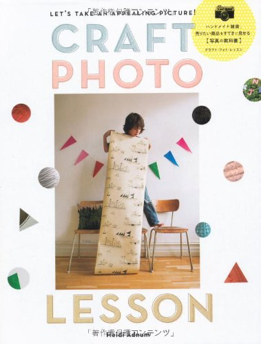 CRAFT PHOTO LESSON -ハンドメイド雑貨、売りたい商品をすてきに見せる写真の教科書の詳細を見る