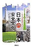 日本の安全文化―安心できる安全を目指して (安全学入門)
