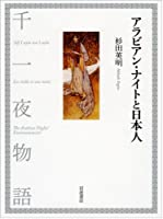 アラビアン・ナイトと日本人