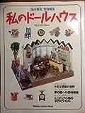 私のドールハウス―「私の雑貨」特別編集 (Gakken Interior Mook)