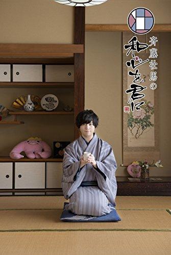 斉藤壮馬の和心を君に1 特装版 DVD