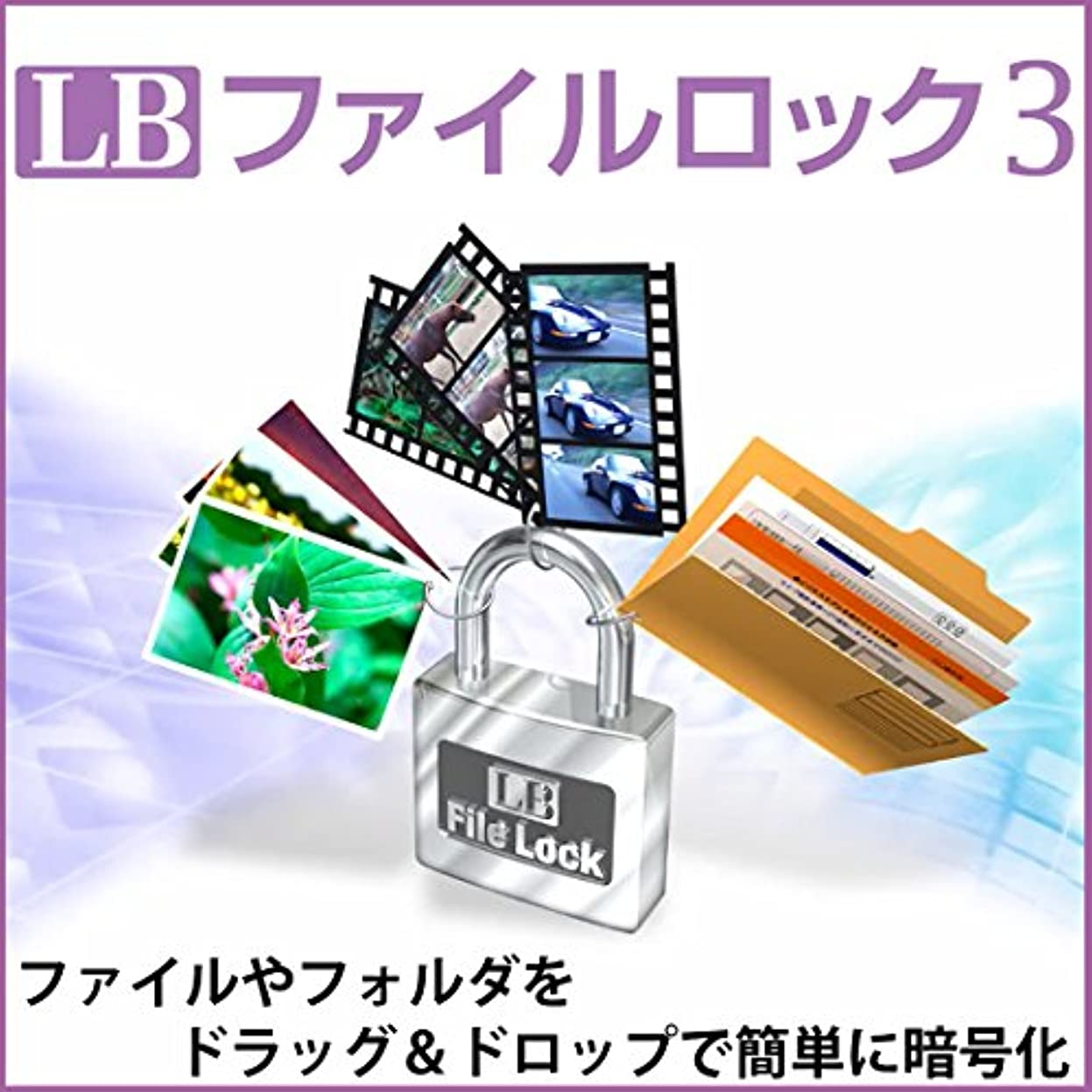 エーカー専門球状LB ファイルロック3|ダウンロード版