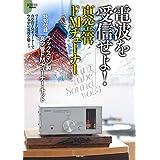 電波を受信せよ! 真空管FMチューナー: 特別付録:ラックスマン製真空管FMチューナー・キット (ONTOMO MOOK)