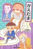 かえだま (あさがく創作児童文学シリーズ8)