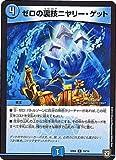 デュエルマスターズ/DMSD-04/14/C/ゼロの裏技ニヤリー・ゲット