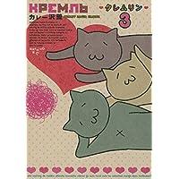 クレムリン(3) (モーニングコミックス)