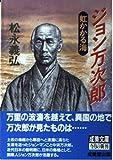 ジョン万次郎―虹かかる海 (成美文庫)