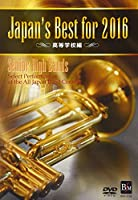 Japan's Best for 2016 高等学校編 [DVD]