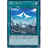 遊戯王カード SPWR-JP026 RR-ネスト ノーマル 遊戯王アーク・ファイブ [ウィング・レイダーズ]
