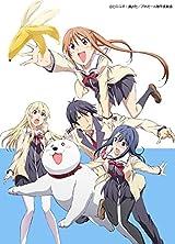 「アホガール」BD-BOXが6月発売。特典に描き下ろし漫画など