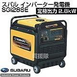スバル 防音インバーター発電機 SGi28SE