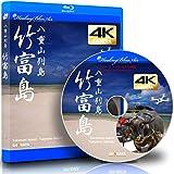 ドローン×4Kカメラ映像【Healing Blue Air ヒーリングブルー・エア】竹富島〈動画約40分, approx40min.〉感動のドローン×4Kカメラ映像 [Blu-ray]
