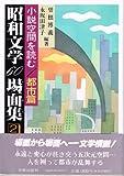 都市篇 (昭和文学60場面集―小説空間を読む)