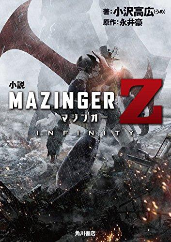 劇場版 マジンガーZ INFINITY