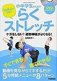 1日5分でOK! 小中学生のためのらくストレッチ: ケガをしない! 運動神経がよくなる! (GAKKEN SPORTS BOOKS)