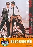 またまたあぶない刑事【DVD】