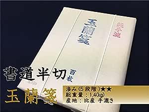 天義堂 書道半切「玉蘭箋 100枚」 手漉き8000