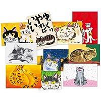 猫の足あと 山下絵理奈 ポストカードセレクション 2 (10枚セット)