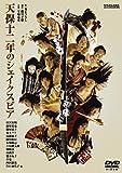 天保十二年のシェイクスピア[DVD]